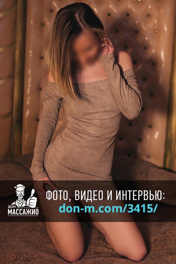 Массажистка Ангелина фото 1